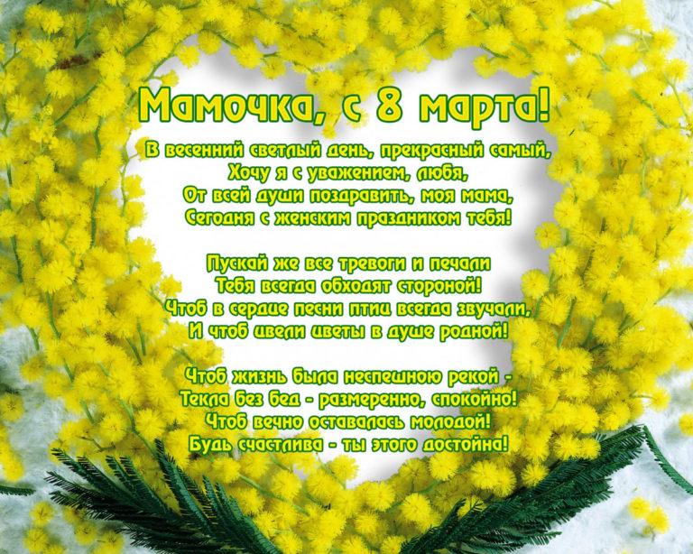 Поздравления 8 марта маме в открытка, трафареты