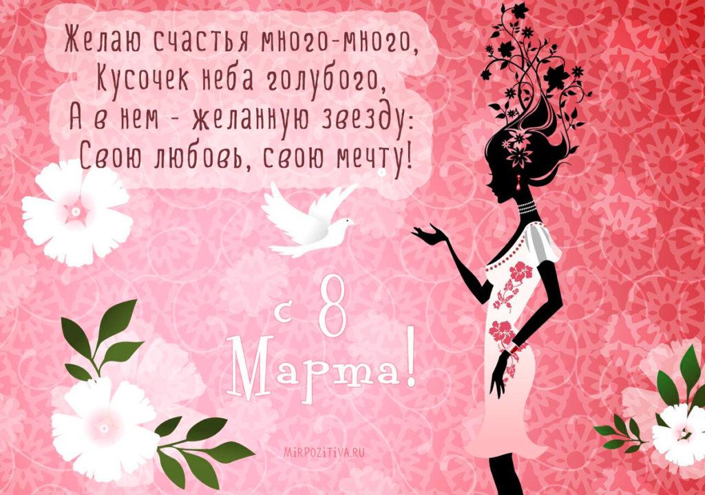 Короткие и смешные и прикольные поздравления с 8 марта