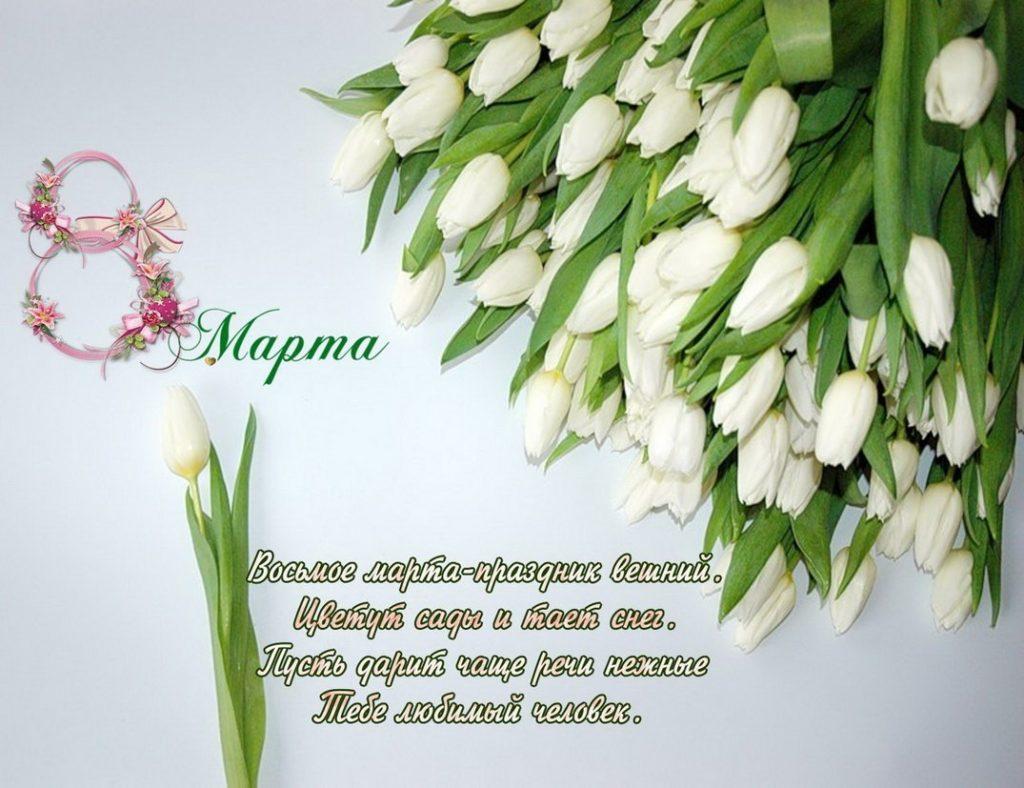 Поздравления с 8 марта короткие красивые картинки по именам, пятницей татарском