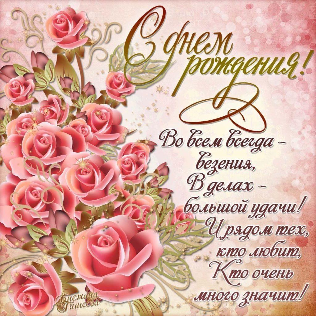 Для тещи поздравление в стихах с днем рожденья или рождения