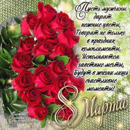 служба поздравительные открытки с восьмым марта красивые любил носить