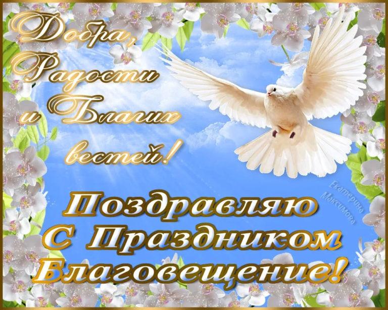 Для, красивые открытки на благовещение пресвятой богородицы