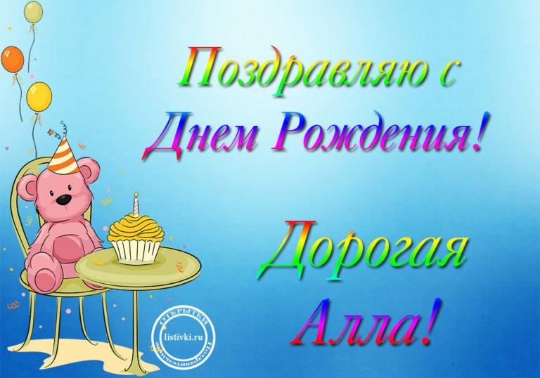 Сделать английскую, поздравления с днем рождения алла в картинках
