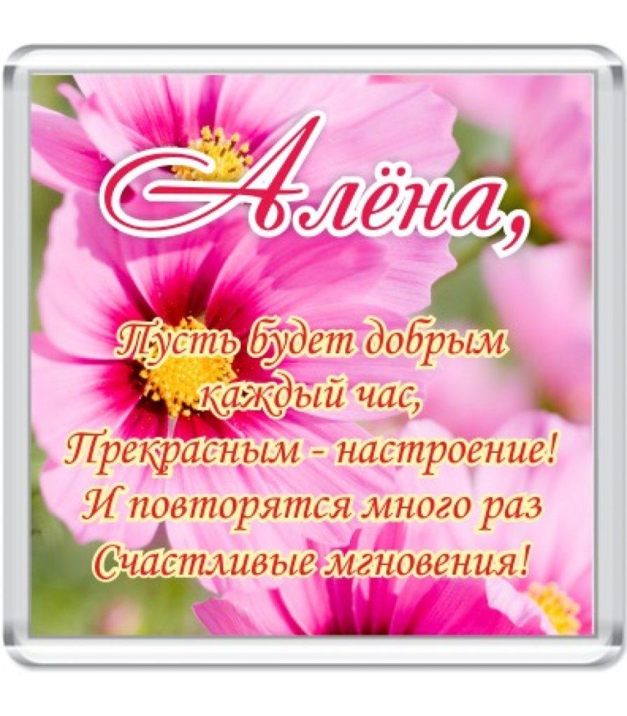красивые картинки с днем рождения с именами алена настоящее время