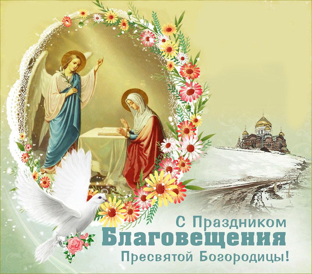 Поздравление сестре, праздники сегодня православные открытка
