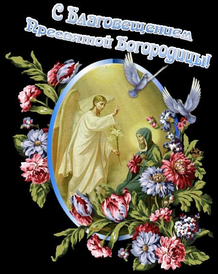 С праздником благовещения открытка