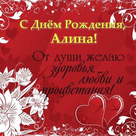 Картинки с днем рождения с именем алина, романтические