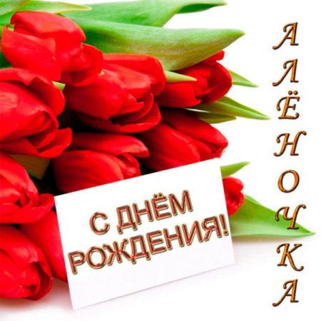 поздравления аленки с днем рождения от любимого проем