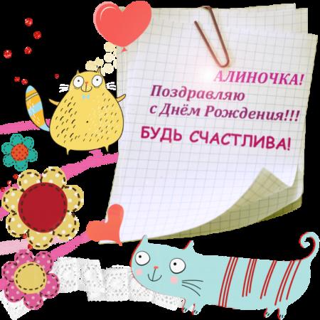 Алинка с днем рождения открытка, цветы прозрачном