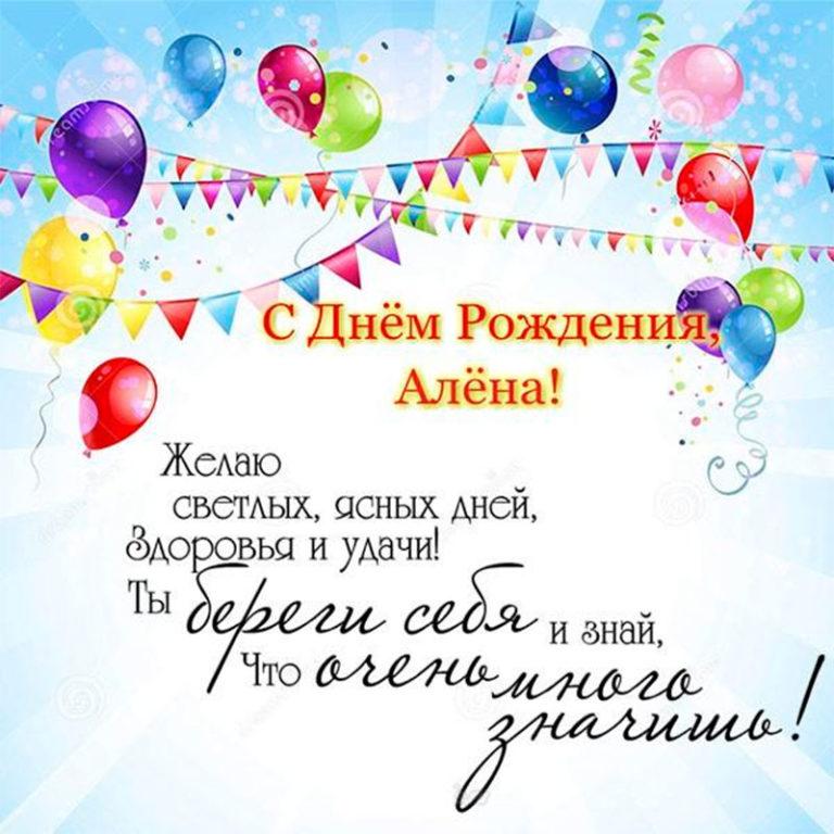 Открытки с днем рождения женщине именные алена, картинки