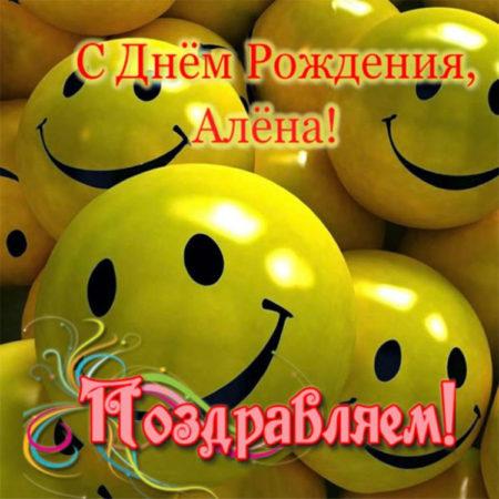 красивые картинки с днем рождения с именами алена пуьтом ду