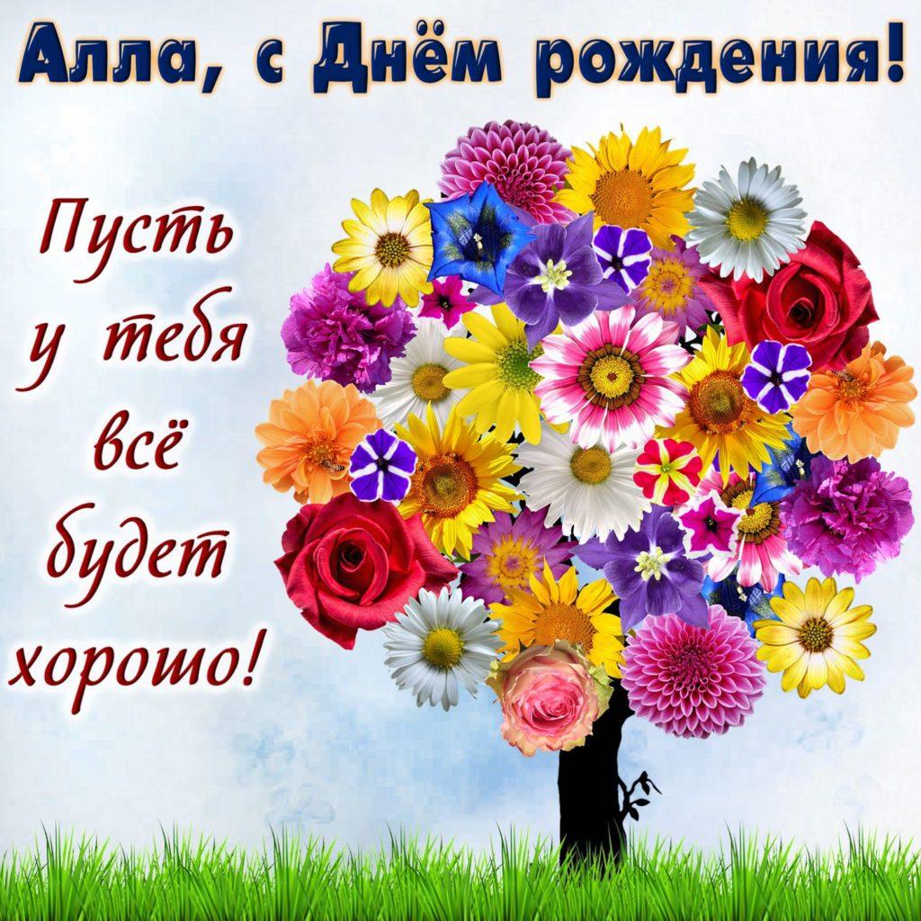 С днем рождения аллочка открытки красивые, днем рождения вадим