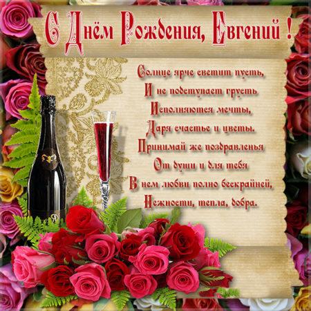 pozdravleniya-s-dnem-rozhdeniya-muzhchine-otkritki foto 19