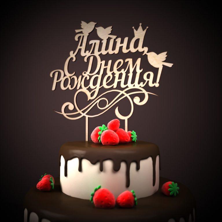 Поздравление с днем рождения для алины в стихах красивые