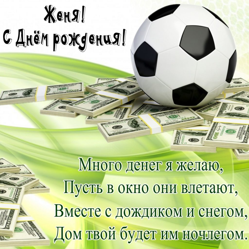 Картинки с поздравление с днем рождения футболисту, стихи