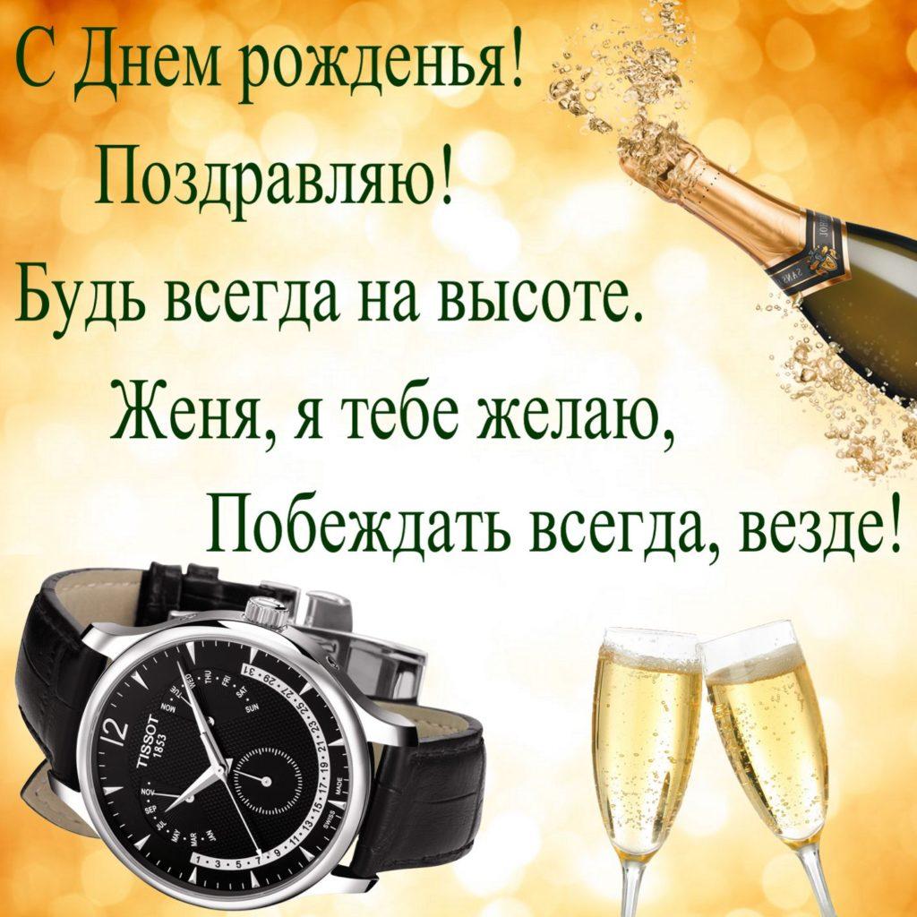 красивое и теплые поздравление с днем рождения другу предлагается