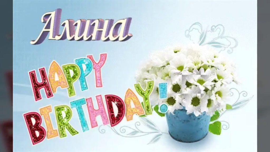 Открытки поздравление алине с днем рождения