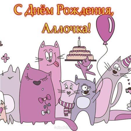 Прикольные поздравления с днем рождения с именем алла