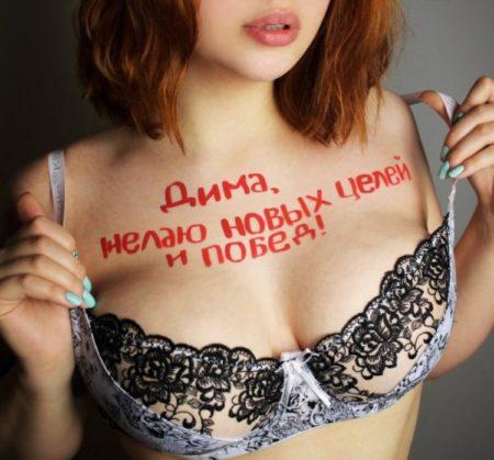 eroticheskie-kartinki-pozdravleniya foto 12