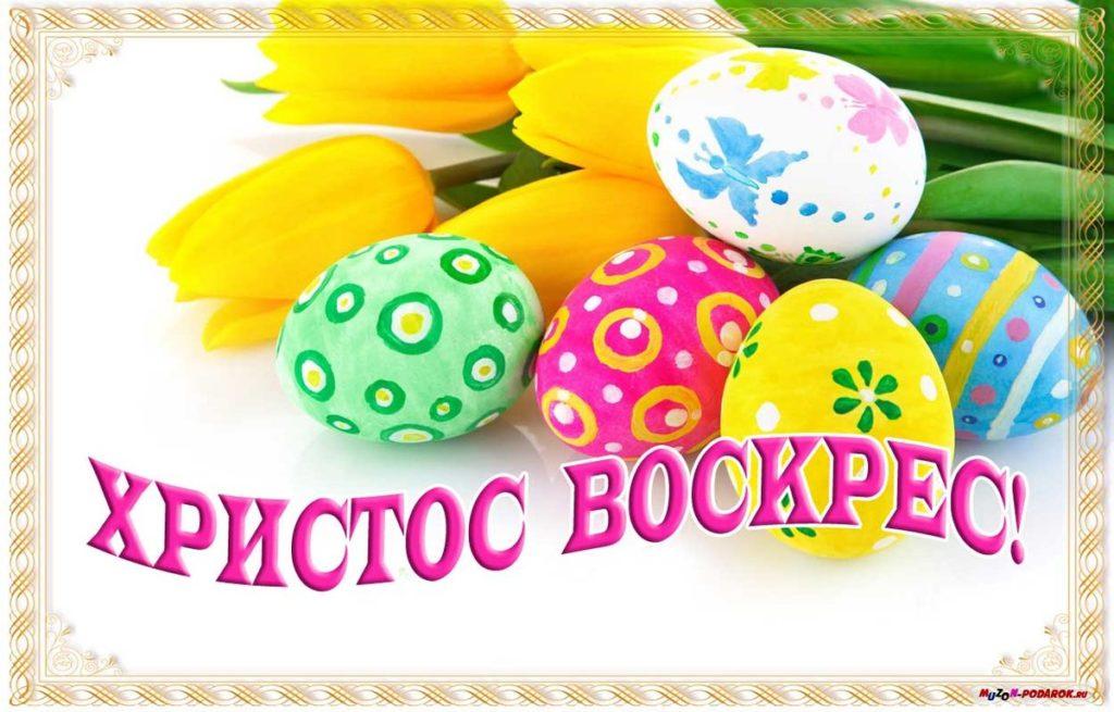 Картинки поздравления с пасхой христовой красивые, днем рождения юленька