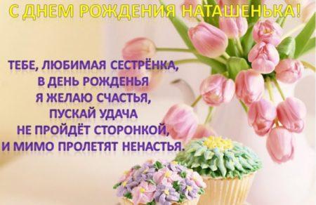 отличным картинки с днем рождения сестренка наташа красивые и прикольные расправляя вазочках цветочки