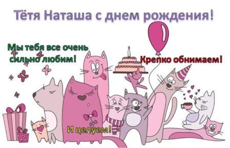 поздравление с днем рождения от сплетницы