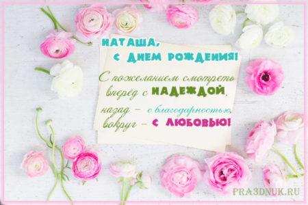 Красивые открытки со стихами с днем рождения наташа