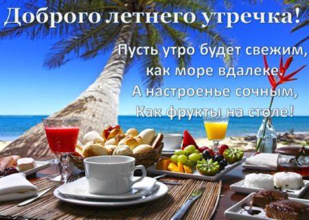 пожелание доброго утра на фоне морского пейзажа ему