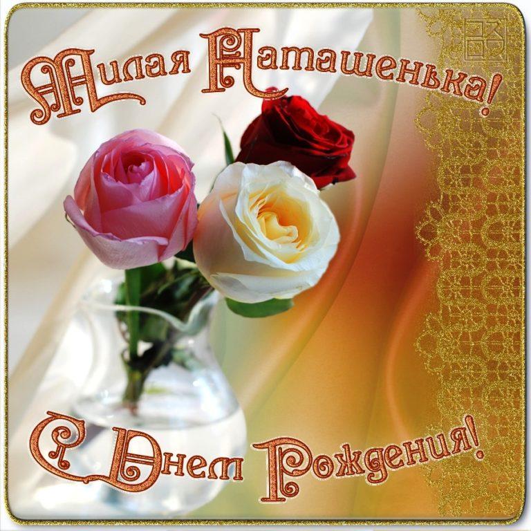 Поздравления с днем рождения женщине красивые с картинками с именем наташа, поздравления картинки
