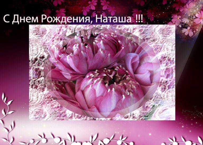 Телефон мужу, с днем рождения картинки девушке с пожеланиями красивые с надписями наташа