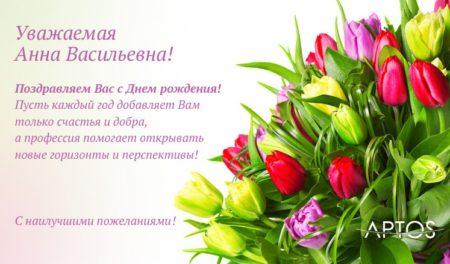 Картинка с днем рождения анна николаевна