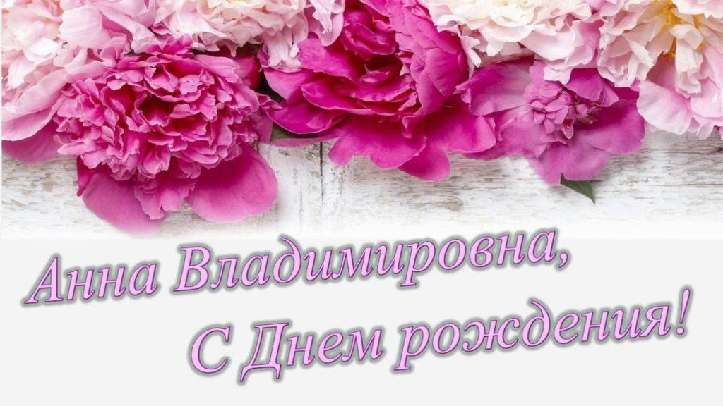 Поминальные, открытки с днем рождения анне красивые с пожеланиями и цветами спасибо
