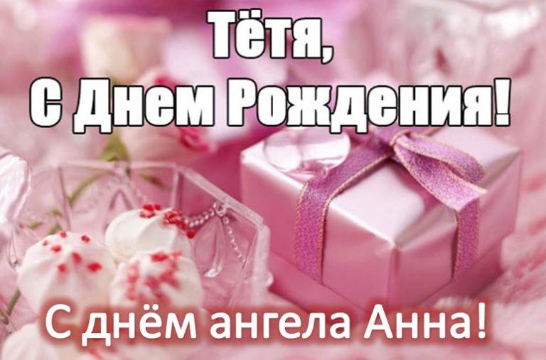 Открытка с днем рождения тетя ирина, днем россии открытки