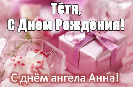 призывной комиссии поздравления тетю аню с днем рождения задача этого дня