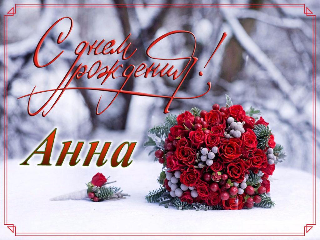 Днем рождения, открытка с днем рождения анна михайловна