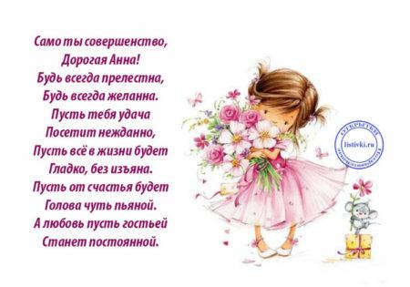 Поздравления с днем рождения для ани в стихах прикольные