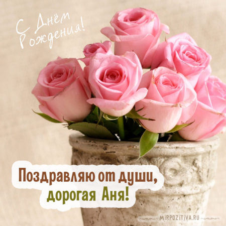 s-dnem-rozhdeniya-anna-krasivie-pozdravleniya-otkritki foto 10