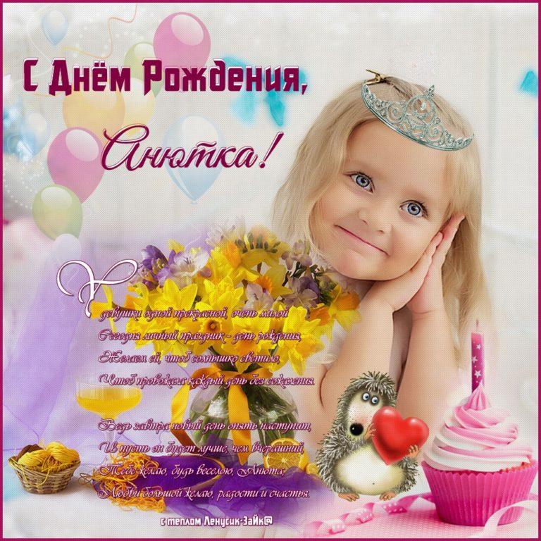 Днем рождения, анечка с днем рождения открытки ребенку