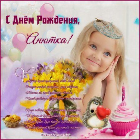 Поздравление с днем рождения фото девочке