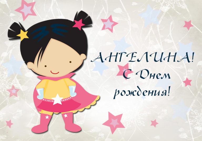 Открытки с днем рождения ангелине 5 лет