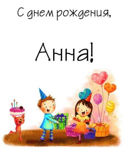 Открытки днем, открытка музыкальная с днем рождения аня