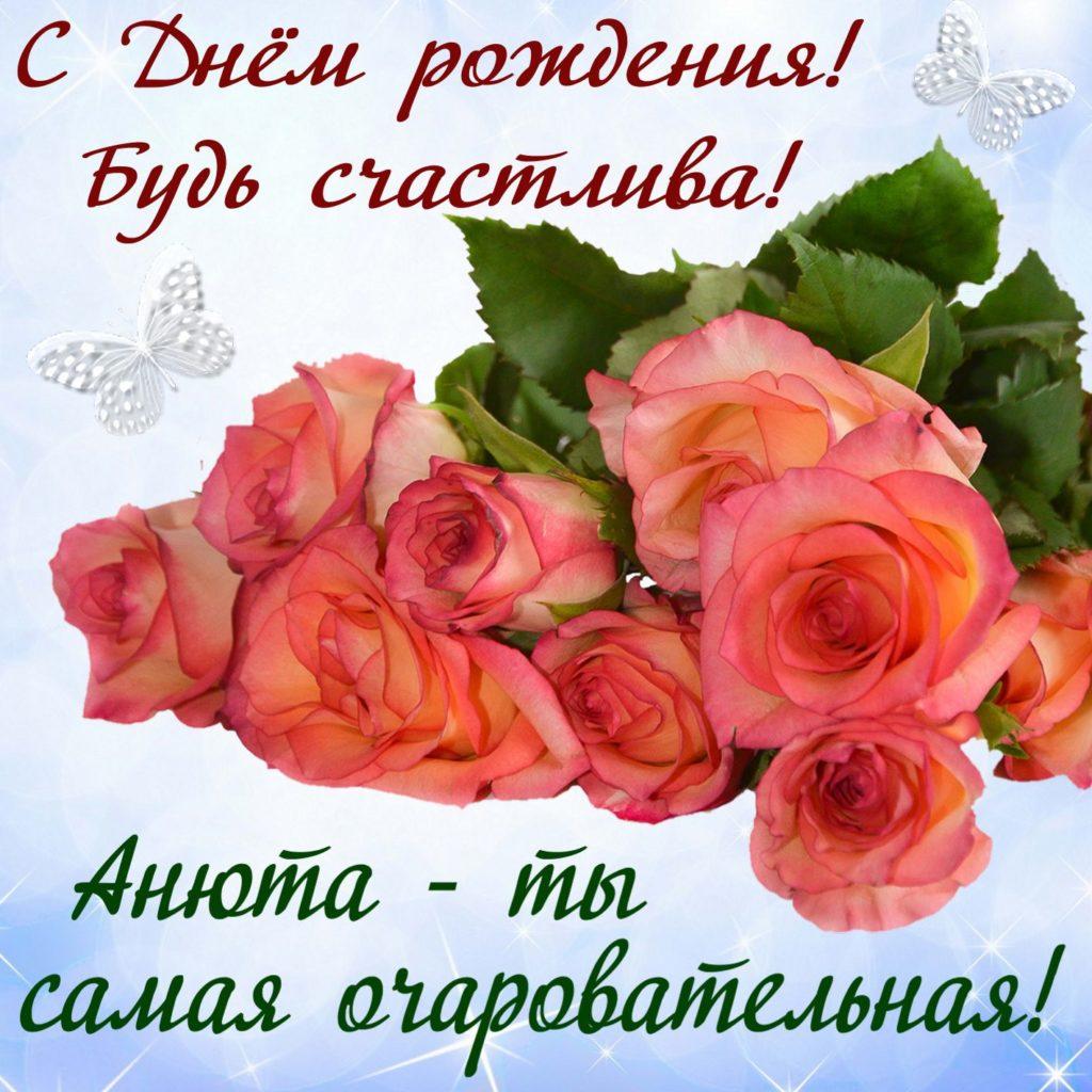 анна с днем рождения цветы картинки мыльные