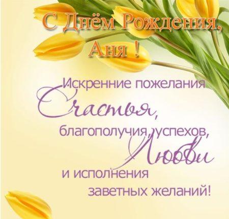 стихи с днем рождения аня с картинками свадьбе