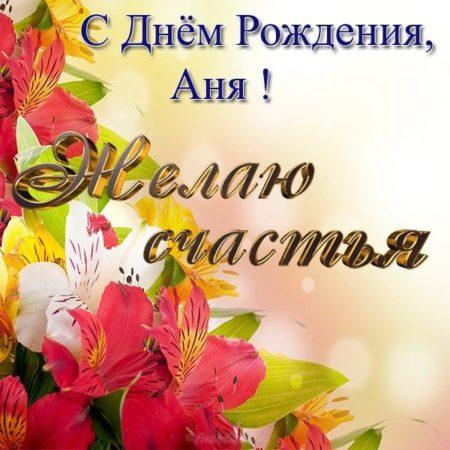 Открытки с днем рождения анне красивые с пожеланиями и цветами спасибо, надписями