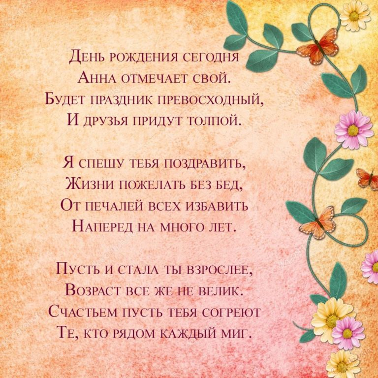 Картинка с днем рождения анна николаевна, дня валентина