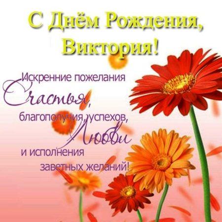 Путиным днем, открытки с днем рождения вике красивые