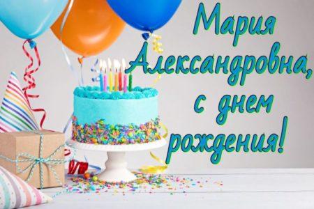 Красивые поздравления марии с днем рождения прикольные
