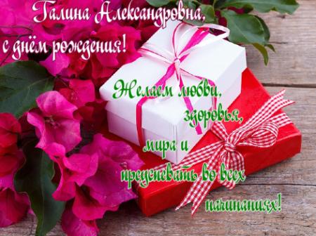 s-dnem-rozhdeniya-galina-krasivie-pozdravleniya-otkritki