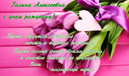 s-dnem-rozhdeniya-galina-krasivie-pozdravleniya-otkritki foto 4