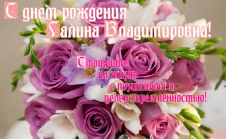 s-dnem-rozhdeniya-galina-krasivie-pozdravleniya-otkritki foto 2